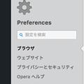 写真: Opera 36:試験運用機能で設定の『基本設定』欄を削除 - 2
