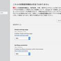 写真: Opera 36 試験運用機能:「変更済み」で設定項目を絞込み可能 - 1