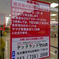 写真: ヤマダ電機テックランド春日井店、3月27日に閉店! - 5
