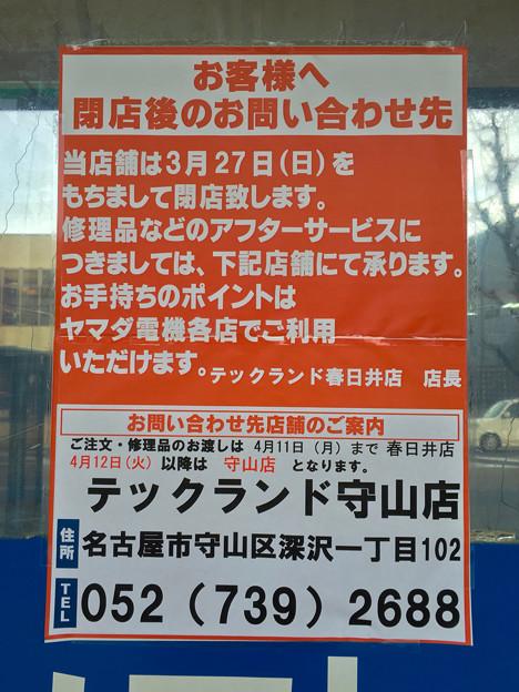 ヤマダ電機テックランド春日井店、3月27日に閉店! - 8
