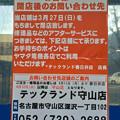 写真: ヤマダ電機テックランド春日井店、3月27日に閉店! - 8