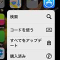 iOS 9.3:App Storeの「3D Touch」項目が増加