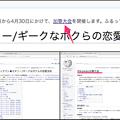 Wikipedia:4月1日~30日にかけて「加筆大会」!? - 6