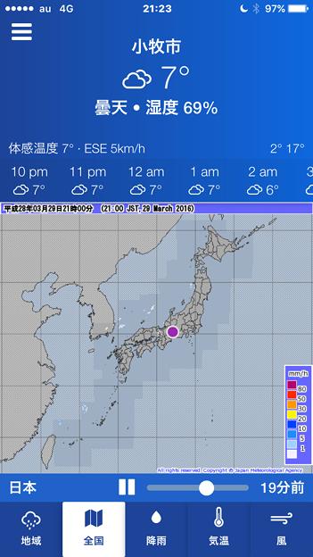 雨雲の位置や雨量、風向き等々を知る事ができるアプリ「気象庁レーダー」- 2