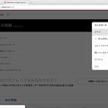Operaの同期項目、WEBからアクセス・削除が可能 - 4:アクセス項目の選択