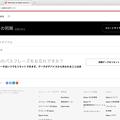 写真: Operaの同期項目、WEBからアクセス・削除が可能 - 7:iPhoneのスピードダイヤル