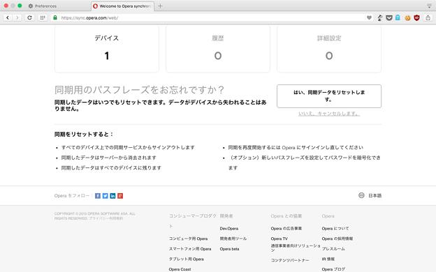 写真: Operaの同期項目、WEBからアクセス・削除が可能 - 9:WEBからデータを削除
