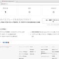 Operaの同期項目、WEBからアクセス・削除が可能 - 9:WEBからデータを削除