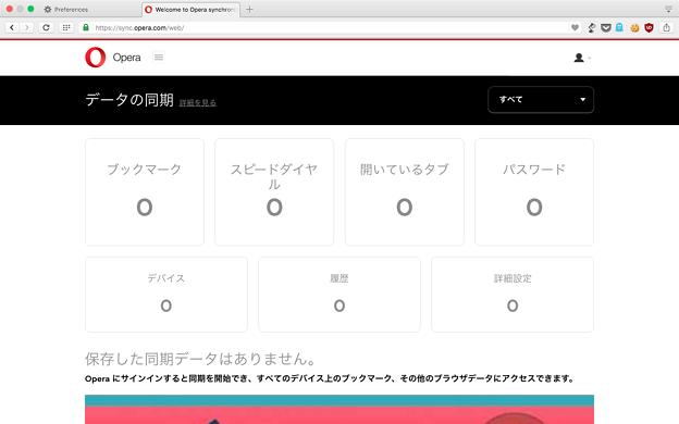 写真: Operaの同期項目、WEBからアクセス・削除が可能 - 10:データ削除(リセット)後