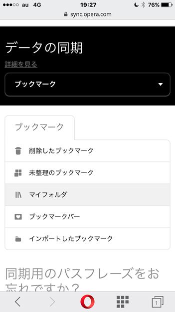 写真: Operaの同期項目、モバイルWEBからアクセス・削除が可能 - 2:ブックマーク