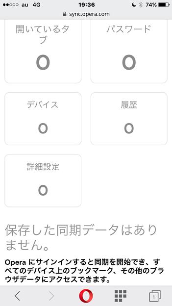 写真: Operaの同期項目、モバイルWEBからアクセス・削除が可能 - 5:データ削除(リセット)後