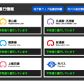 Photos: 名古屋市交通局:公式HPトップページに運行情報! - 3