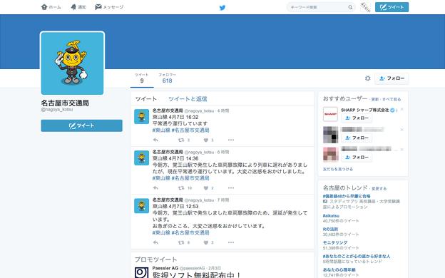 名古屋市交通局公式Twitter