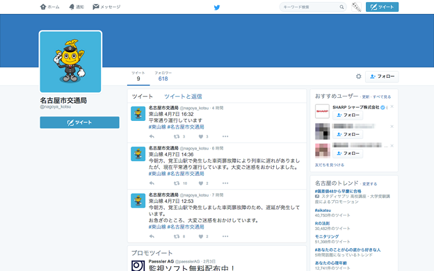 写真: 名古屋市交通局公式Twitter