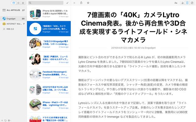 Mac用RSSリーダーアプリ「Leaf」- 2