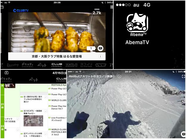 Abema TV公式アプリ - 12