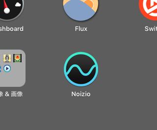 環境音を再生・作成・同期できるMacアプリ「Noizio」- 1:Launchpadのアイコン