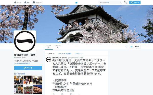 犬山市公式Twitterアカウント
