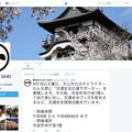 写真: 犬山市公式Twitterアカウント