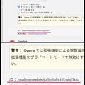 写真: Opera 36:拡張機能で「開発者モード」を有効時