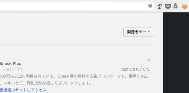 Opera 36:拡張機能の「開発者モード」のボタン