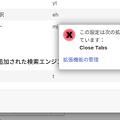 写真: Opera 36:検索エンジンの設定に拡張機能により追加された検索エンジン!?(Close Tabs)