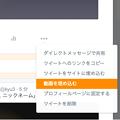写真: Twitter公式WEB:動画のみの埋め込みも可能! - 1
