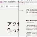 写真: 拡張「Clearly」のリーディングモードは、画面左端クリックで元に戻る!? - 3
