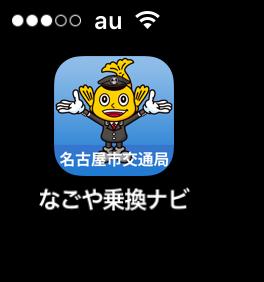 名古屋市交通局の公式スマホアプリ「なごや乗換ナビ」- 1:アイコンは、マスコットの「ハッチー」
