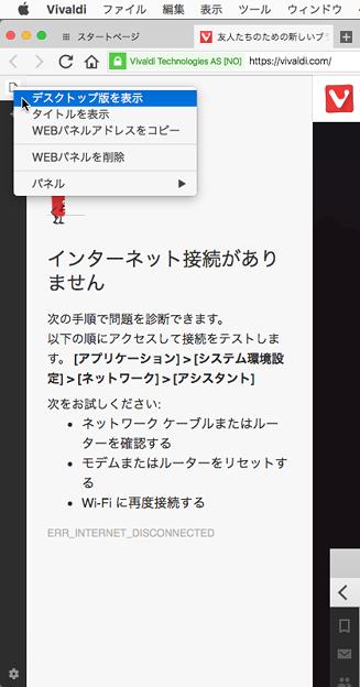 Vivaldiの隠し機能のトニーのゲーム、パネルでもプレイ可能! - 3:「デスクトップ版」に変更