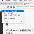 Photos: Vivaldiの隠し機能のトニーのゲーム、パネルでもプレイ可能! - 4:「デスクトップ版」に変更