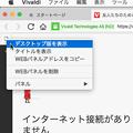 Vivaldiの隠し機能のトニーのゲーム、パネルでもプレイ可能! - 4:「デスクトップ版」に変更