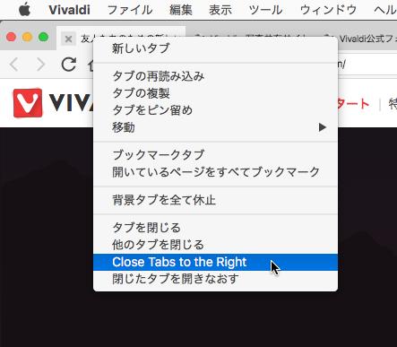Vivaldiパッチ「Bundle.js」で「右側のタブを閉じる」メニューを追加!