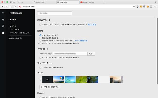 Opera 37:スタートページに設定画面を表示可能に