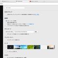 写真: Opera 37:スタートページに設定画面を表示可能に