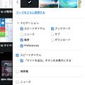写真: Opera 37:スタートページの設定項目が増加