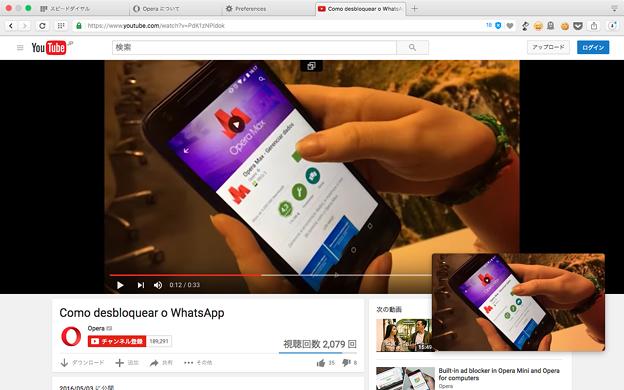 写真: Opera 37:動画のポップアップ表示機能を搭載 - 3(YouTube)