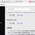 写真: Opera 37:動画ポップアップ表示の謎の設定 - 1