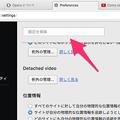 写真: Opera_37:設定画面の検索機能の場所が変更