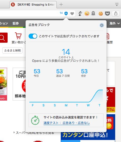 Opera 37:広告ブロック機能が追加 - 2(楽天)