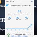 写真: Opera 37:広告ブロック機能が追加 - 6(Amazon)