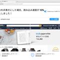 写真: Opera 37:広告ブロック機能が追加 - 10(Amazonで速度比較)