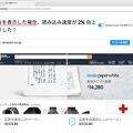 写真: Opera 37:広告ブロック機能が追加 - 12(Amazonで速度比較、広告表示した方が早い時がある!?)