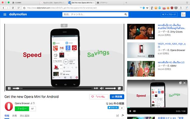 写真: Opera 37:UA切り替える拡張使って、Dailymotionでもビデオポップアップ可能! - 1