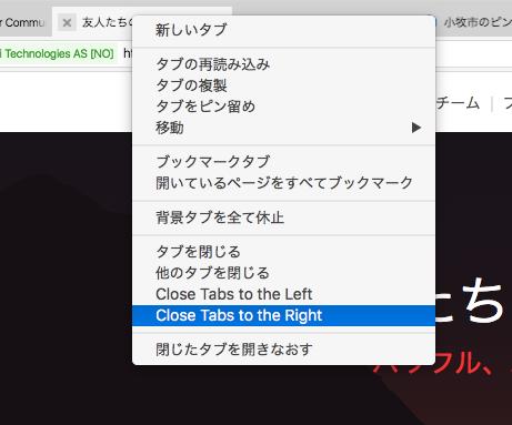 写真: Vivaldi 1.2.470.11:タブの右クリックメニューに「右側(および左側)のタブを閉じる」が追加!