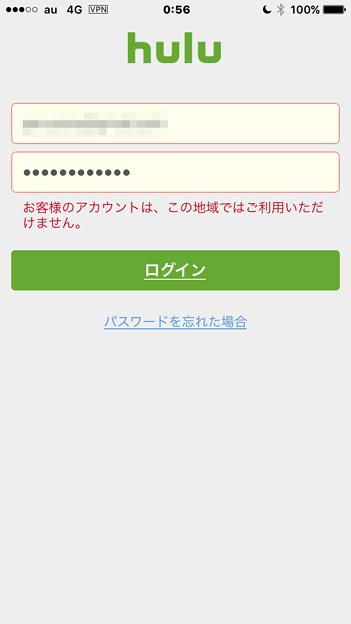 Opera VPN:海外サーバー(シンガポール)経由では、ログインできず - 1