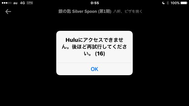 Opera VPN:海外サーバー(シンガポール)経由では動画が再生できず