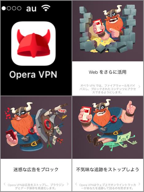 無料無制限で利用できるiOS用VPNアプリ「Opera VPN」- 3