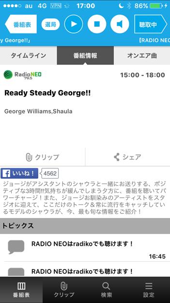 Opera VPN:Radikoは位置情報判定なので、海外サーバー経由でもアクセス可能!? - 2