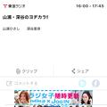 写真: Opera VPN:Radikoは位置情報判定なので、海外サーバー経由でもアクセス可能!? - 3